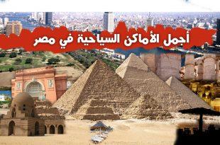 صور السياحة في مصر , شاهد بالصور اروع المعالم السياحة فى مصر