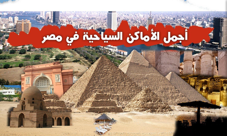 صورة السياحة في مصر , شاهد بالصور اروع المعالم السياحة فى مصر