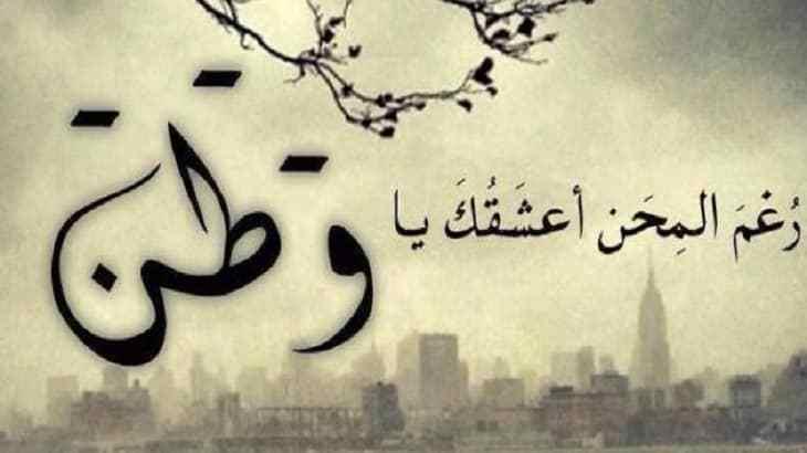 بالصور حكم عن الوطن , شاهد بالصور اروع ماقيل فى حب الوطن 446 10