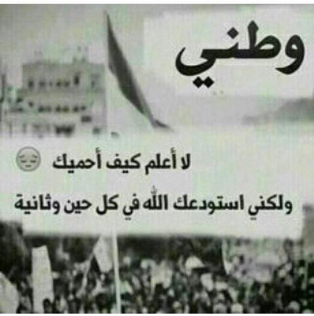 بالصور حكم عن الوطن , شاهد بالصور اروع ماقيل فى حب الوطن 446 12