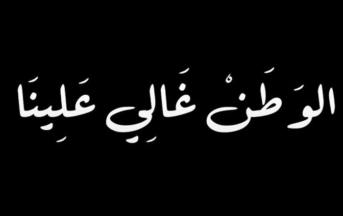 بالصور حكم عن الوطن , شاهد بالصور اروع ماقيل فى حب الوطن 446 13