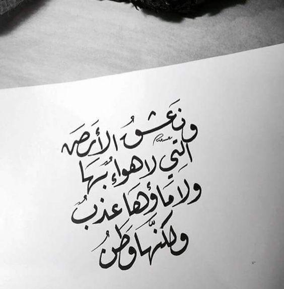 بالصور حكم عن الوطن , شاهد بالصور اروع ماقيل فى حب الوطن 446 5
