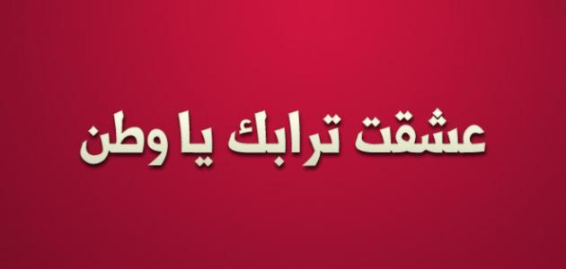 بالصور حكم عن الوطن , شاهد بالصور اروع ماقيل فى حب الوطن 446 8