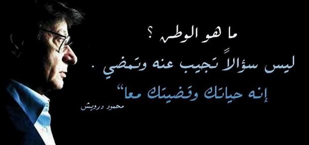 بالصور حكم عن الوطن , شاهد بالصور اروع ماقيل فى حب الوطن 446 9