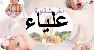 معنى اسم علياء , شاهد بالصور معنى اسم علياء وصفات حاملة