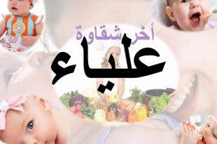 صورة معنى اسم علياء , شاهد بالصور معنى اسم علياء وصفات حاملة