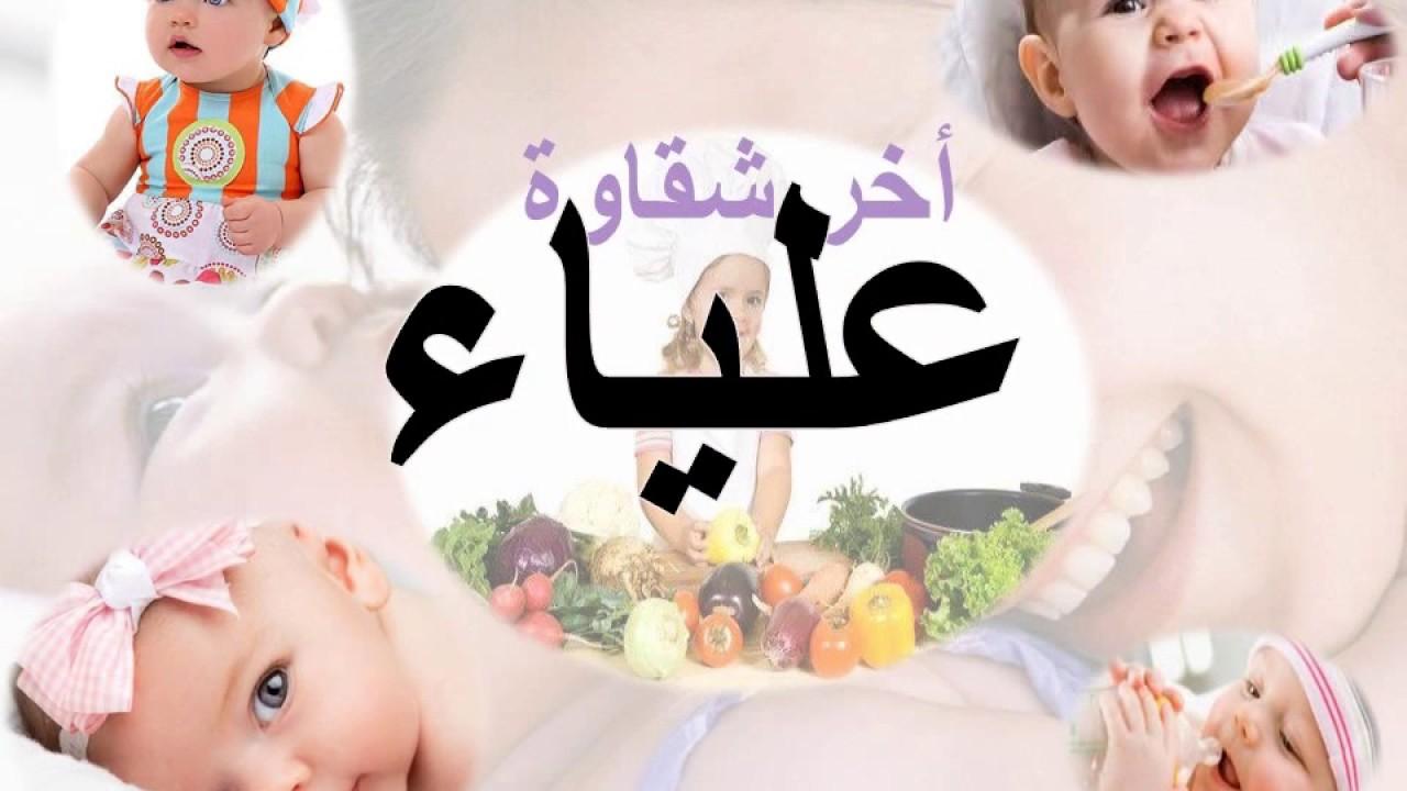 صوره معنى اسم علياء , شاهد بالصور معنى اسم علياء وصفات حاملة