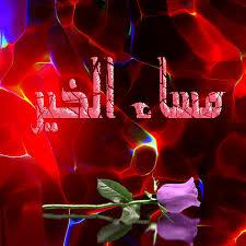بالصور مساء الحب حبيبي , اجمل الرسائل المسائيه للعشاق 452 1