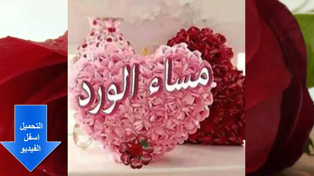 بالصور مساء الحب حبيبي , اجمل الرسائل المسائيه للعشاق 452 2