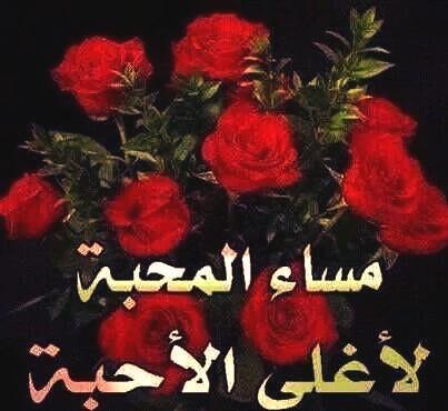 بالصور مساء الحب حبيبي , اجمل الرسائل المسائيه للعشاق 452 8