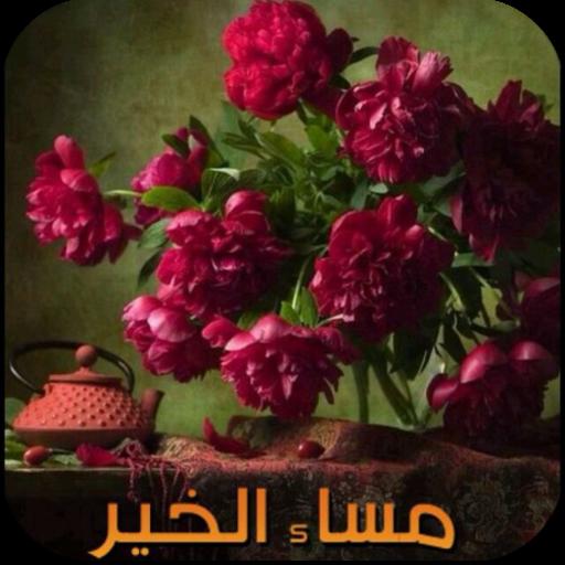بالصور مساء الحب حبيبي , اجمل الرسائل المسائيه للعشاق 452 9
