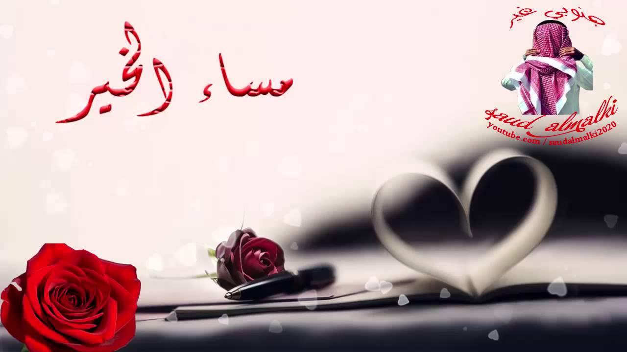 بالصور مساء الحب حبيبي , اجمل الرسائل المسائيه للعشاق 452