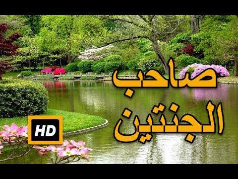 صورة قصة صاحب الجنتين , شاهد بالفيديو اجمل القصص لصاحب الجنتين