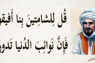 صورة ابيات شعر قويه , تعرف على اقوى الشعراء على مر العصور
