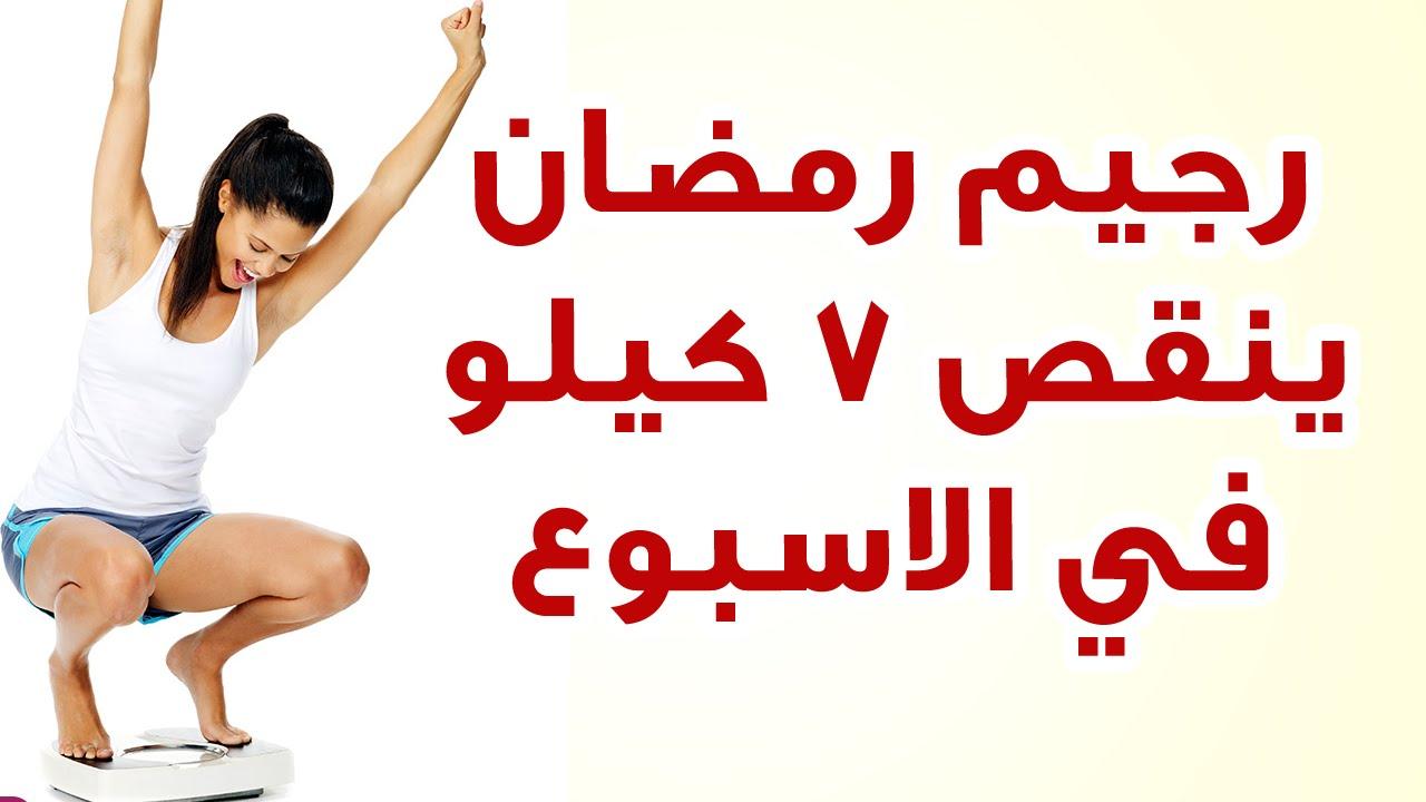 بالصور رجيم رمضان 30 كيلو , كيف تخسر 30 كيلو من وزنك في رمضان 477