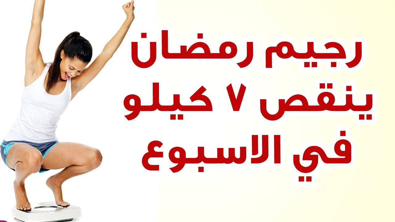 صوره رجيم رمضان 30 كيلو , كيف تخسر 30 كيلو من وزنك في رمضان