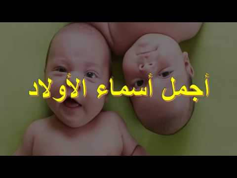بالصور اسماء اولاد 2019 , اجمل اسماء اولاد 2019 48 2