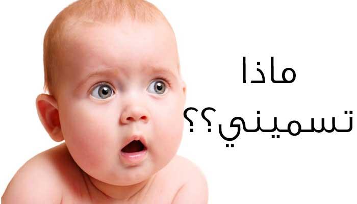 صور اسماء اولاد 2019 , اجمل اسماء اولاد 2019