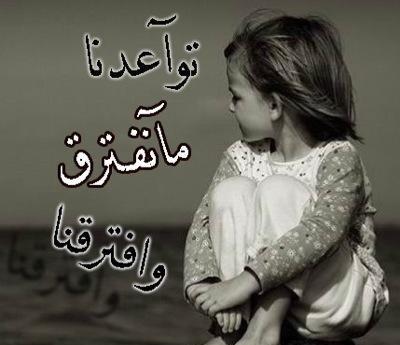بالصور عبارات وداع جميلة , اجمل عبارات الوداع والفراق حزينه 63 14