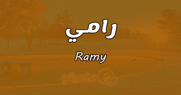 صورة معنى اسم رامي , تفسير اسم رامى