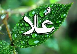 بالصور صور اسم علا , اجمل الصور لاسم علاء 73 11