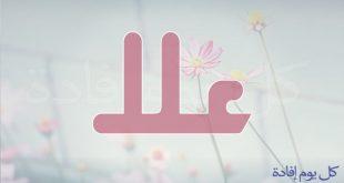صور اسم علا , اجمل الصور لاسم علاء