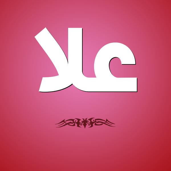 بالصور صور اسم علا , اجمل الصور لاسم علاء 73 2