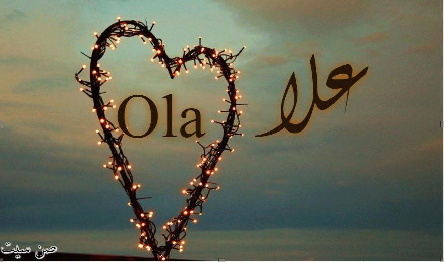 بالصور صور اسم علا , اجمل الصور لاسم علاء 73 3