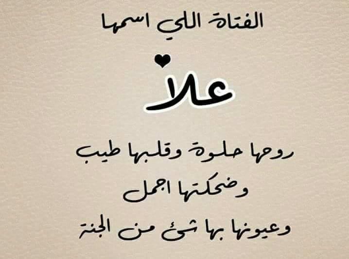 بالصور صور اسم علا , اجمل الصور لاسم علاء 73 4