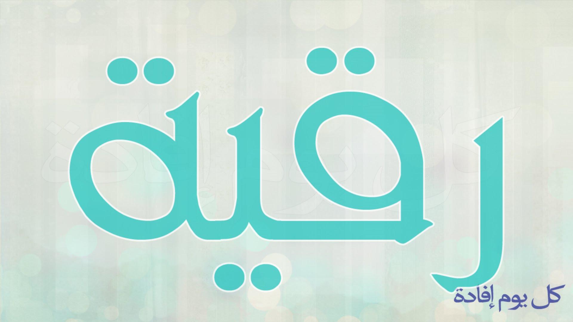 صورة معنى اسم رقية , تفسير اسم رقيه