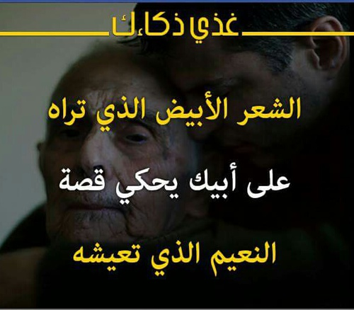 بالصور حكم عن الاب , اجمل ما قيل عن الاب من حكم 83 1