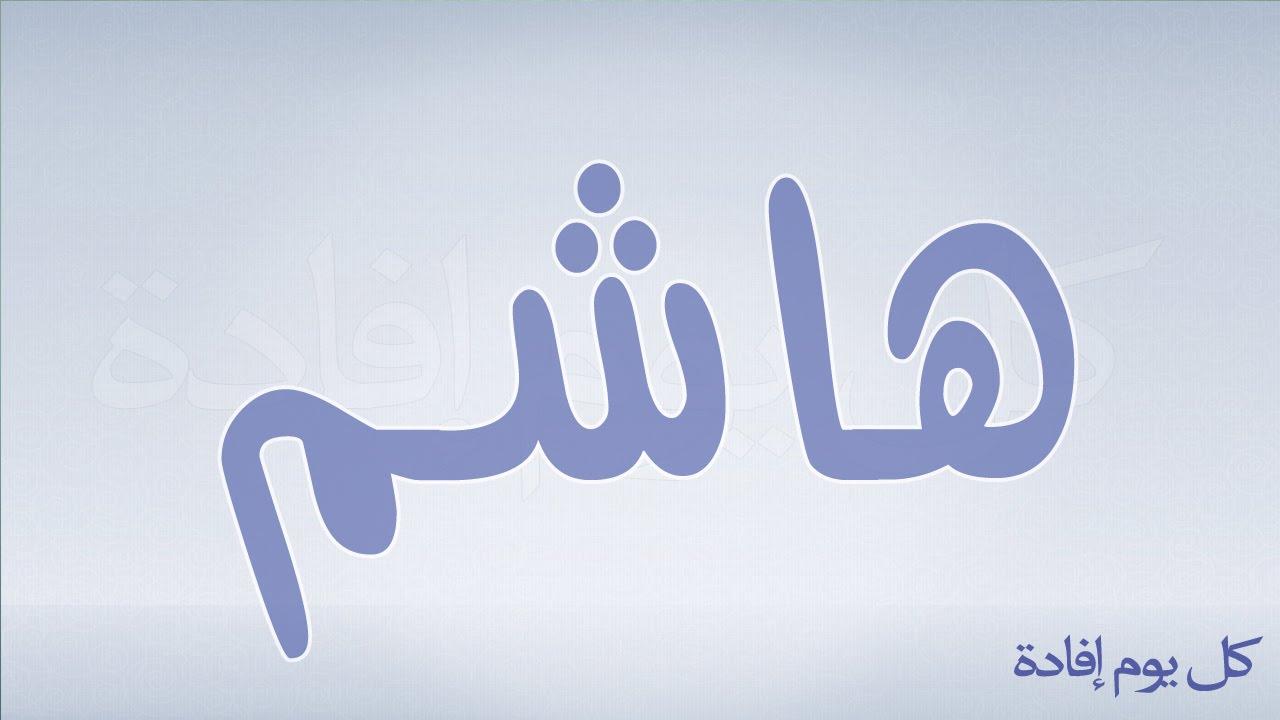 صوره معنى اسم هاشم , تفسير اسم هاشم