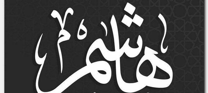 صورة معنى اسم هاشم , تفسير اسم هاشم