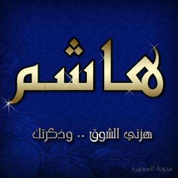 بالصور معنى اسم هاشم , تفسير اسم هاشم 86