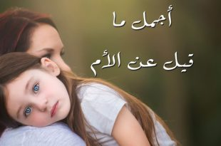 صوره اناشيد عن الام , اجمل ما تغنى به الشعراء من اناشيد عن الام