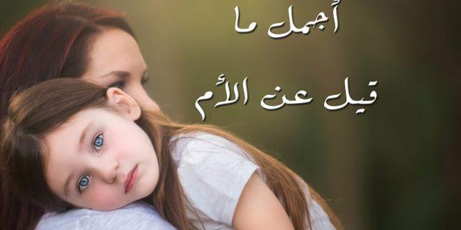 صورة اناشيد عن الام , اجمل ما تغنى به الشعراء من اناشيد عن الام