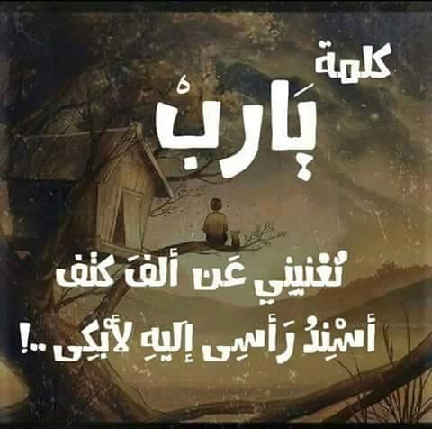 صور كلمات حزينه قصيره , كلمات قصيره حزينه معبره