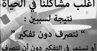بالصور كلمات حزينه قصيره , كلمات قصيره حزينه معبره 92 16 310x165