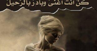 بالصور كلام جميل جدا عن الحياة , عبارات جميلة عن الحياه unnamed file 118 310x165