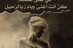 بالصور كلام جميل جدا عن الحياة , عبارات جميلة عن الحياه unnamed file 118 310x205