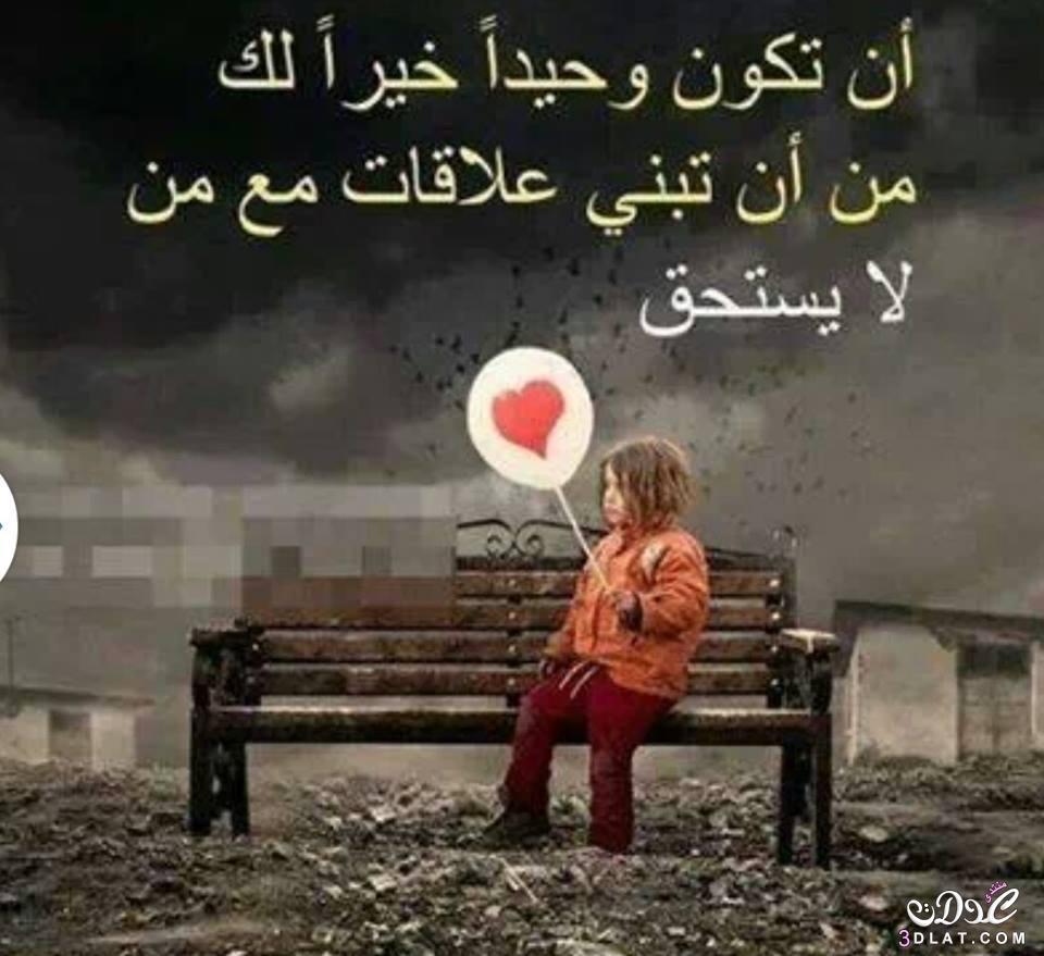 بالصور كلام جميل جدا عن الحياة , عبارات جميلة عن الحياه unnamed file 123