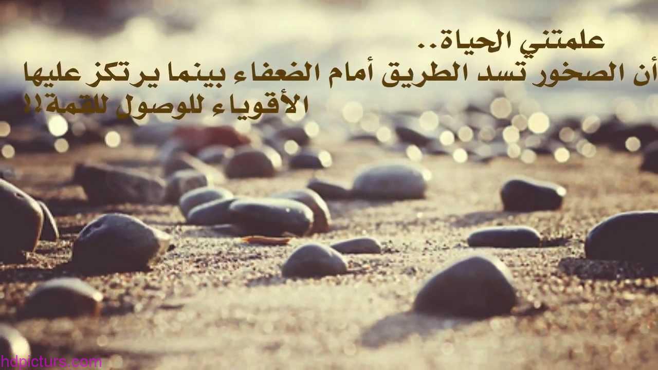 بالصور كلام جميل جدا عن الحياة , عبارات جميلة عن الحياه unnamed file 124