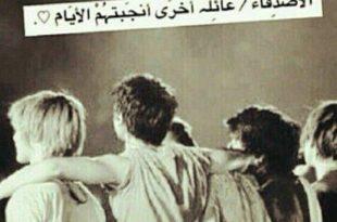 بالصور اجمل الصور لاعز الاصدقاء , صور ذكريات اغلي الاصدقاء unnamed file 149 310x205