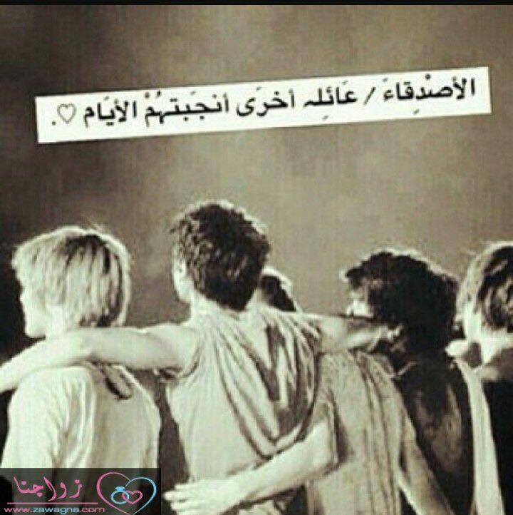 بالصور اجمل الصور لاعز الاصدقاء , صور ذكريات اغلي الاصدقاء unnamed file 149