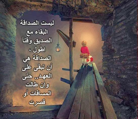 بالصور اجمل الصور لاعز الاصدقاء , صور ذكريات اغلي الاصدقاء unnamed file 150