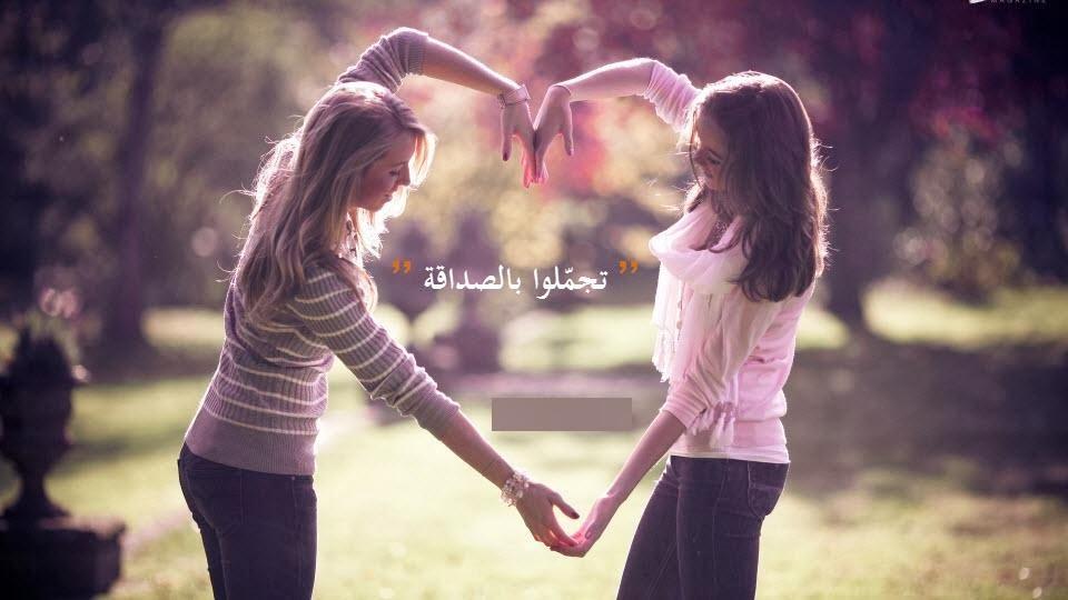 بالصور اجمل الصور لاعز الاصدقاء , صور ذكريات اغلي الاصدقاء unnamed file 152
