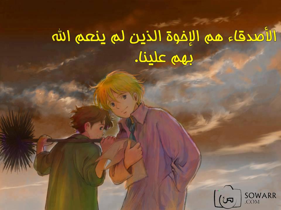 بالصور اجمل الصور لاعز الاصدقاء , صور ذكريات اغلي الاصدقاء unnamed file 155