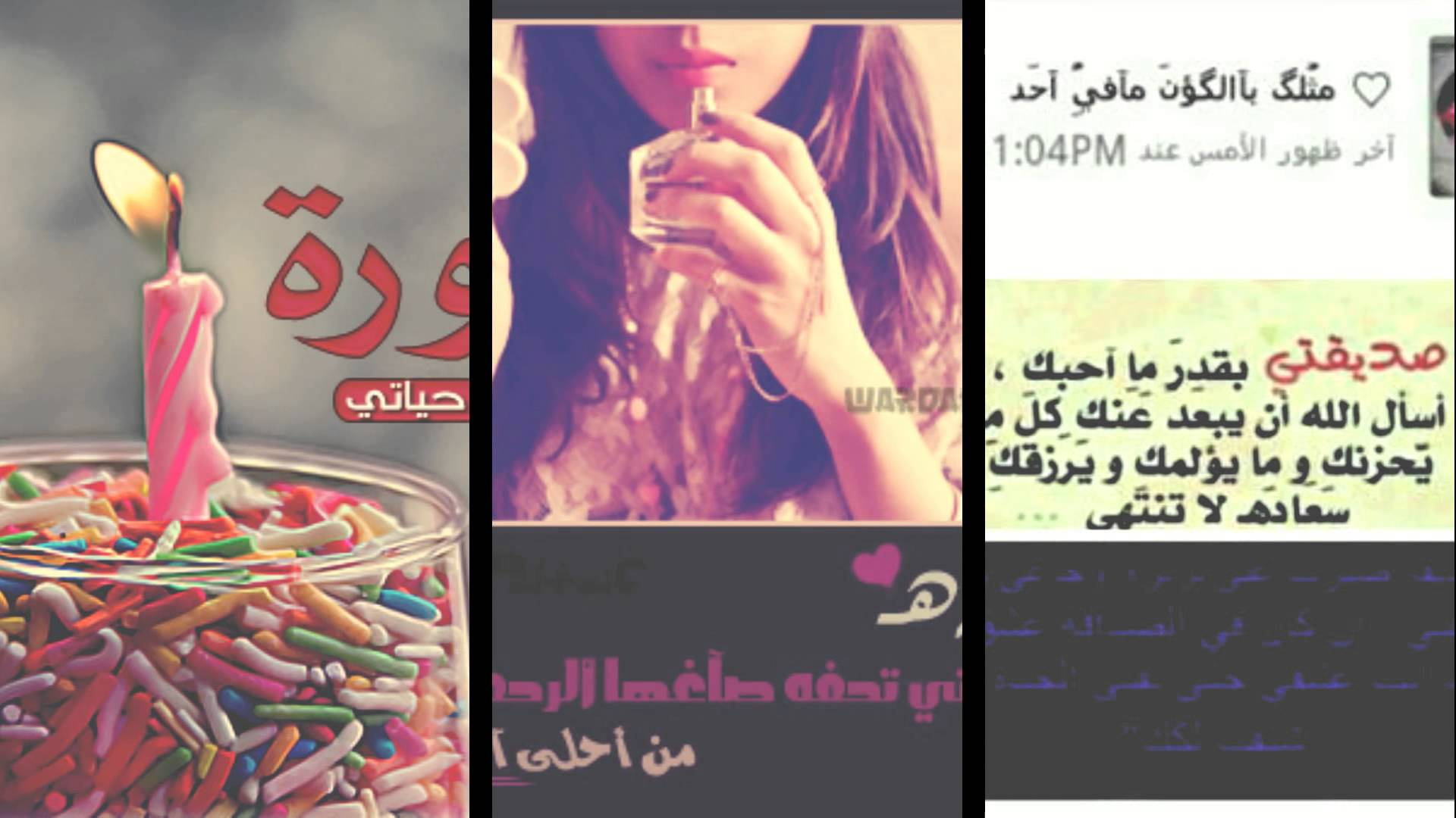 بالصور رسالة الي صديقتي , اليك يا عزيزتي يا نبض الفؤاد unnamed file 173
