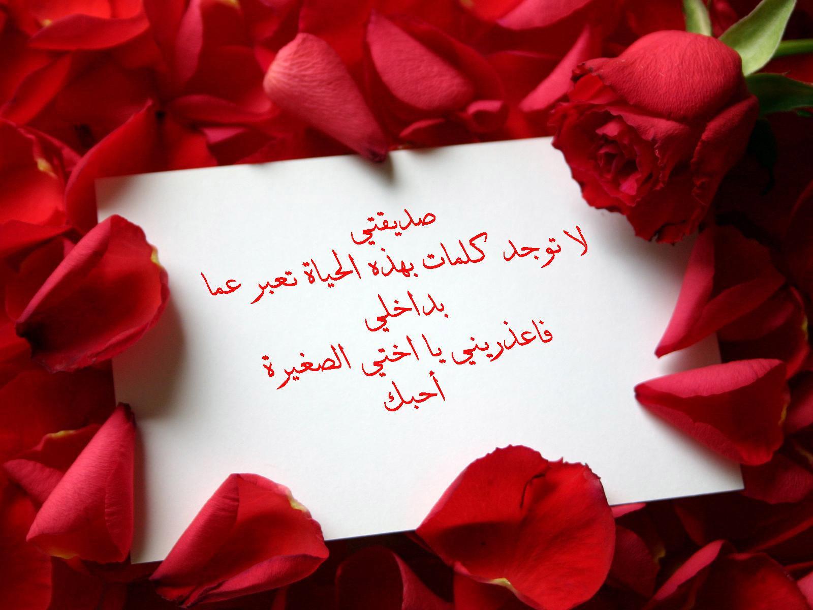 بالصور رسالة الي صديقتي , اليك يا عزيزتي يا نبض الفؤاد unnamed file 174