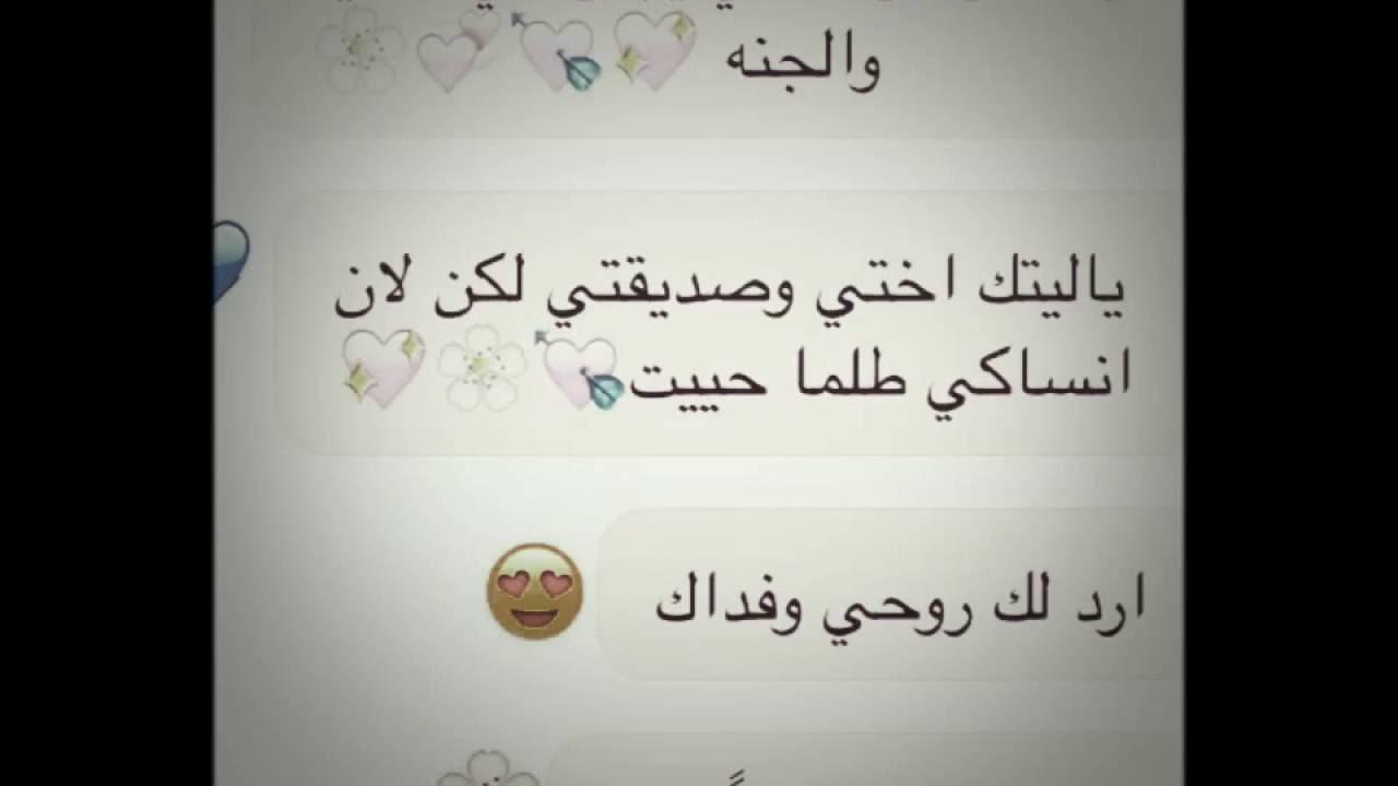 بالصور رسالة الي صديقتي , اليك يا عزيزتي يا نبض الفؤاد unnamed file 178